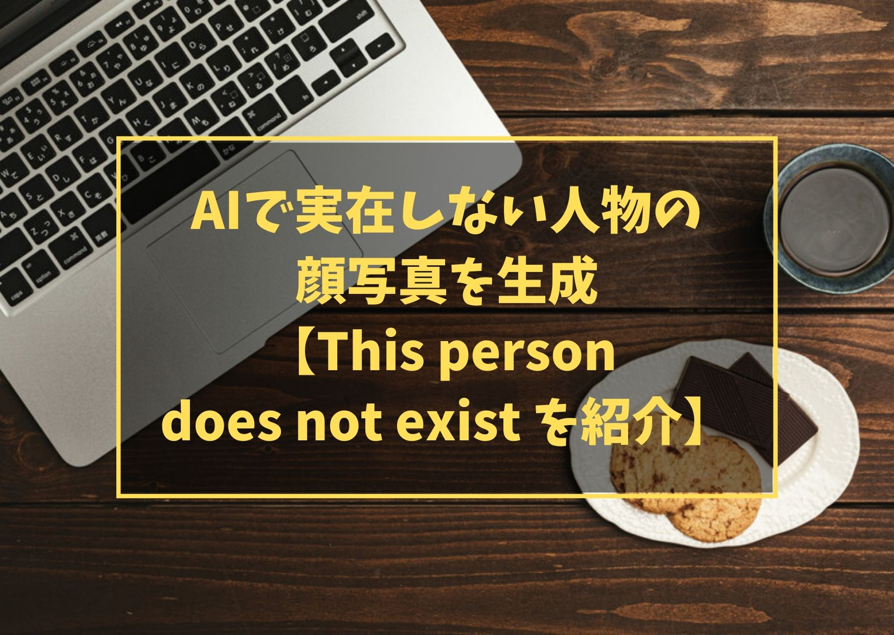 AIで実在しない人物の顔写真を生成【This person does not exist を紹介】